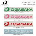 OGASAKA オガサカ スノーボード ステッカー カッティングロゴ S 220mm×42mm STICKER カッティングステッカー 【あす楽対応】