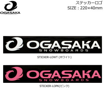 OGASAKA オガサカ スノーボード ステッカー [ステッカーロゴ] 220mm×40mm [1][2]STICKER プリントステッカー 【あす楽対応】