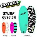 [送料無料] ODYSEA オディシーサーフボード [STUMP 5'0 QUAD] CATCHSURF キャッチサーフ ソフトボード スポンジボード