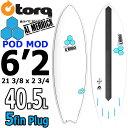 [即出荷可能] TORQ SurfBoard トルク サーフボード PODMOD 6'2 アルメリック サーフボード AL MERRICK