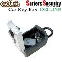EXTRA(エクストラ)【Surfers Security Car Key Box DELUXE(サーファーズセキュリティーカーキーボックス デラックス)タイプ】BOX型ロッ..