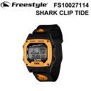 楽天followsサーフィン 時計 SHARK CLIP TIDE [10027114] BLK_ORG シャーク フリースタイル FreeStyle【ラッピング可】 【あす楽対応】