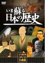 【送料無料】いま蘇る日本の歴史DVD全10巻セットNHD-6000M