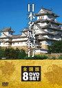 日本のお城好きに!日本名城紀行DVD全8巻セットNSD-5000M【RCP】