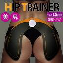 【ポスト投函 送料無料】HIP TRAINER ヒップトレー...