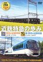【送料無料】近鉄特急の歩み
