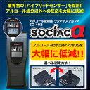 【送料無料】アルコール検知器ソシアック アルファSC-402【RCP】