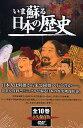 いま蘇る日本の歴史DVD全10巻セット