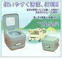 本格派 ポータブル 水洗 トイレ 10L北海道・沖縄・離島は別途送料が必要です。