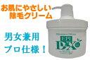 エピプレミアムクリームDX男女兼用...