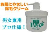 【送料無料】エピプレミアムクリームDX男女兼用