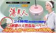 【送料無料】24時間風呂!NEW湯美人SBH-902F