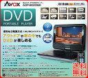 【送料無料】AVOX 9インチ 大画面ポータブルDVDプレイヤーヘッドレスト取り付けバッグ同梱ブラック ADP-9020MK