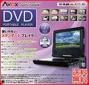 【送料無料】AVOX 7インチポータブルDVDプレイヤーヘッドレスト取り付けバッグ同梱ブラック ADP-7020MK