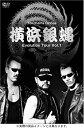 【送料無料】横浜銀蝿Evolution Tour Vol.1 [DVD]