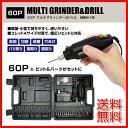 【送料無料】60P マルチグラインダー&ドリル MEH-12