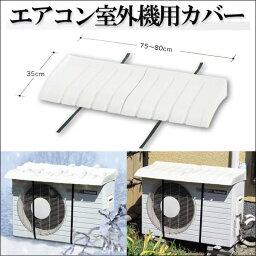 伊勢藤 (イセトー)エアコン室外機カバー