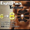 【メール便出荷 送料無料】Eight Pack Trainerエイトパックトレーナー 本体