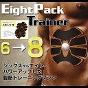 【ポスト投函 送料無料】Eight Pack Trainerエイトパックトレーナー本体+替えパット(2枚)セット