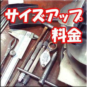 サイズ変更【別途お見積もり】基本金額●3000円よりの商品画像