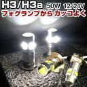 H3 LED H3a フォグランプ LEDフォグ ホグランプ ledバルブ 2個セット 外装品 ヘッドライト 白 ホワイト ドレスアップ 電装品 あす楽 送料無料