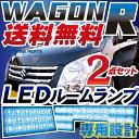 ワゴンR ルームランプ 2点セットLEDルームランプワゴンR用室内灯ホワイト白LEDパーツドレスアップ自動車用パーツMH21/22/23あす楽 【保証期間6ヶ月】