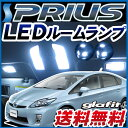 プリウス 30 LEDルームランププリウスパーツ12点セット室内灯自動車パーツドレスアップホワイト白送料無料あす楽 【保証期間6ヶ月】 ルームライト glafit グラフィット ぐらふぃっと