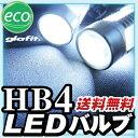【送料無料】HB4 フォグランプ用LEDバルブ 超省エネ高効...