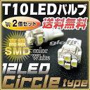 NBOXにオススメ T10 LED ポジション球 激安送料無料LEDライトT10簡単取付ホワイト白ドレスアップN BOX対応自動車用パーツポジションライトあす楽