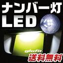 T10 LED ナンバー灯 ウェッジ球 ウエッジ球 拡散タイプ LEDパーツホワイト白NBOX JF1 JF2 外装パーツポジション球 交換あす楽 送料無料