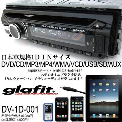 dvdプレーヤー 車載用 1DIN CDデッキDVDデッキCDプレーヤーDVDプレーヤーC…...:auc-fp-j:10000469