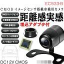 バックカメラ 埋め込み 車載カメラバックカメラ丸型RC11C ND-BC7 CMOS-210 フロントカメラ自動車用パーツドレスアップサイドカメラフロントビュー...