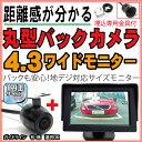 バックカメラ モニター セット4.3インチ丸型カメラ液晶TF...
