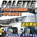 パレットsw リモート格納ミラー MK21Sパレットドアロック連動タイプオートリトラミラー激安PALETTEパーツ自動車用パーツドレスアップ自動格納ロックオートリトラクタブルミラーキット連動ドアミラーアンサーバックリモート格納ミラーあす楽 送料無料