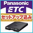 ETC CY-ET809D Panasonic 【セットアップ込】CYET809D日本製内装パーツカー用品あす楽四輪車専用パアンテナ一体型ブラックETC車載器