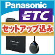ETC CY-ET912KD Panasonic 【セットアップ込】CYET912KD日本製内装パーツカー用品あす楽四輪車専用パアンテナ分離型ブラックETC車載器