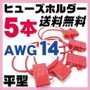 ヒューズホルダー AWG14 2sq ヒューズボックス5個セットATC平型防水電装パーツ電子平型ヒューズ内装品車カー用品送料無料エーモン工業汎用E432E424あす楽