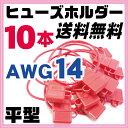 ヒューズホルダー AWG14 2sq ヒューズボックス10個セットATC平型防水電装パーツ電子平型ヒューズ内装品車カー用品送料無料エーモン工業E432E424あす楽