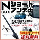 N BOX アンテナ jf1jf2NBOXパーツ外装パ�
