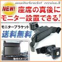 モニター ブラケット ヘッドレスト シャフトアームモニターブラケットモニター