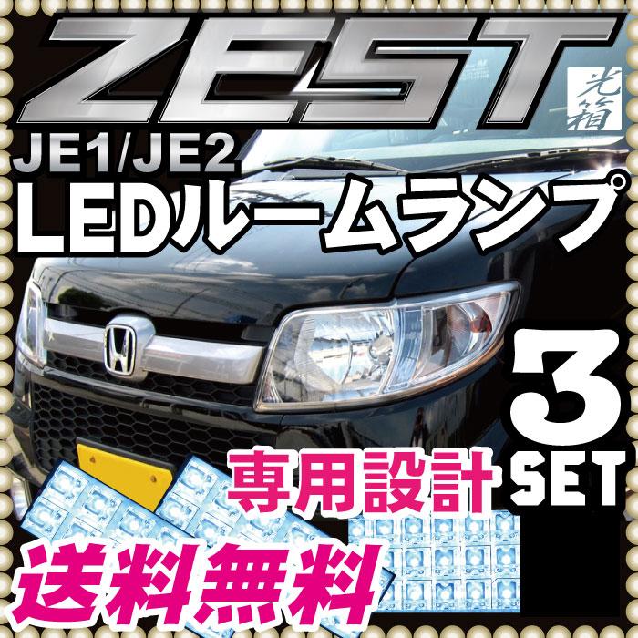 ゼスト ルームランプ 3点セットLEDルームランプ JE1 JE2 ホンダゼストスパーク室…...:auc-fp-j:10004877
