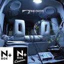 NBOX+ ルームランプ LED LEDルームランプ 室内灯 LEDライト ルームライト 白 ホワイト 電装パーツ 内装パーツ カー用品 車用品 半年保証