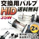 H4 HIDバルブ単品 バーナー単品交換用バルブヘッドライト...