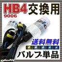 HB4 9006 HIDバルブ単品2本バーナー単品交換用バル...