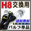 H8 HIDバルブ単品2本バーナー単品交換用バルブ35wフォ...