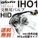 IH01 HID 純正交換HIDバルブヘッドライト6000K35W光箱電装品キセノンディスチャージカー用品あす楽保証送料無料カーアクセサリー