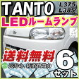タント ルームランプ LED LEDルームランプ 室内灯 LEDライト ルームライト 白 ホワイト 電装パーツ 内装パーツ カー用品 車用品 半年保証