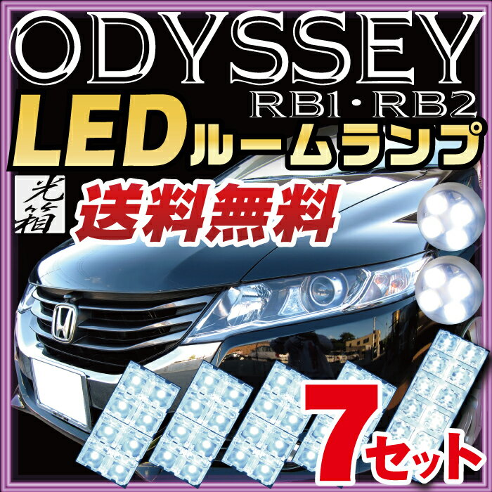 オデッセイ LED ルームランプ7点セットLEDルームランプRB1RB2室内灯ホンダパーツ…...:auc-fp-j:10004883