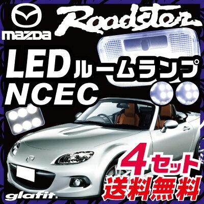 ロードスター nc ルームランプ LEDルームランプマツダロードスターnc室内灯LEDライ…...:auc-fp-j:10010561