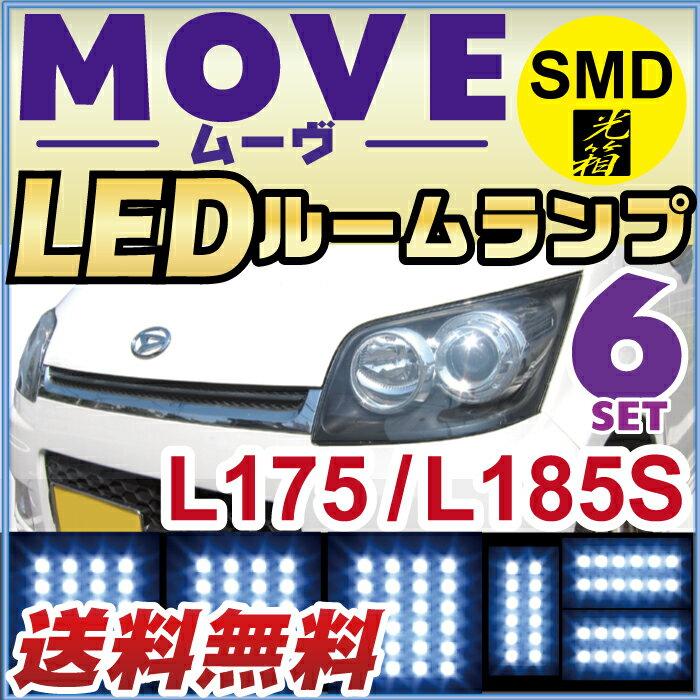ダイハツ ムーヴ L175 ルームランプ6点ムーブLEDルームランプL185S室内灯MOV…...:auc-fp-j:10004923